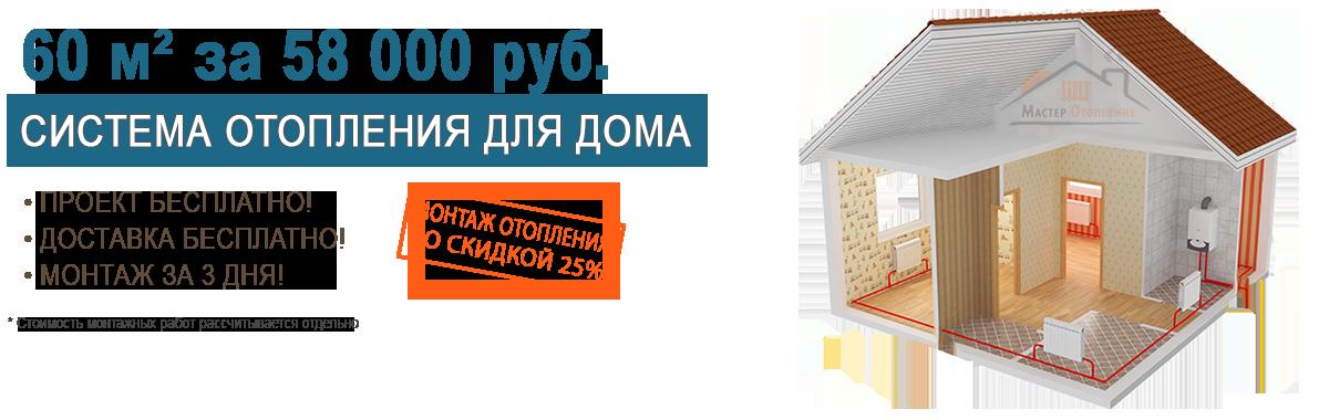 Система отопления для дома 60 м2 за 55 000 руб.