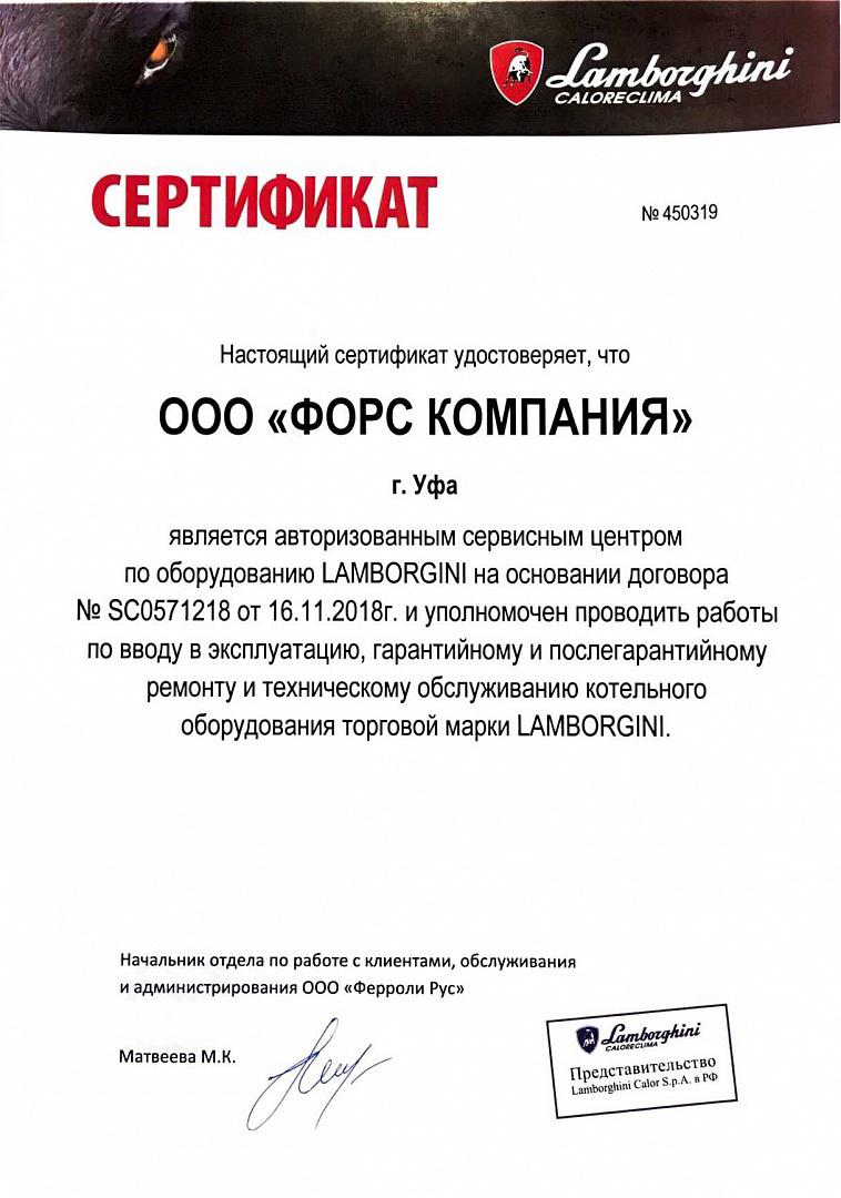 сертификат dub pumps