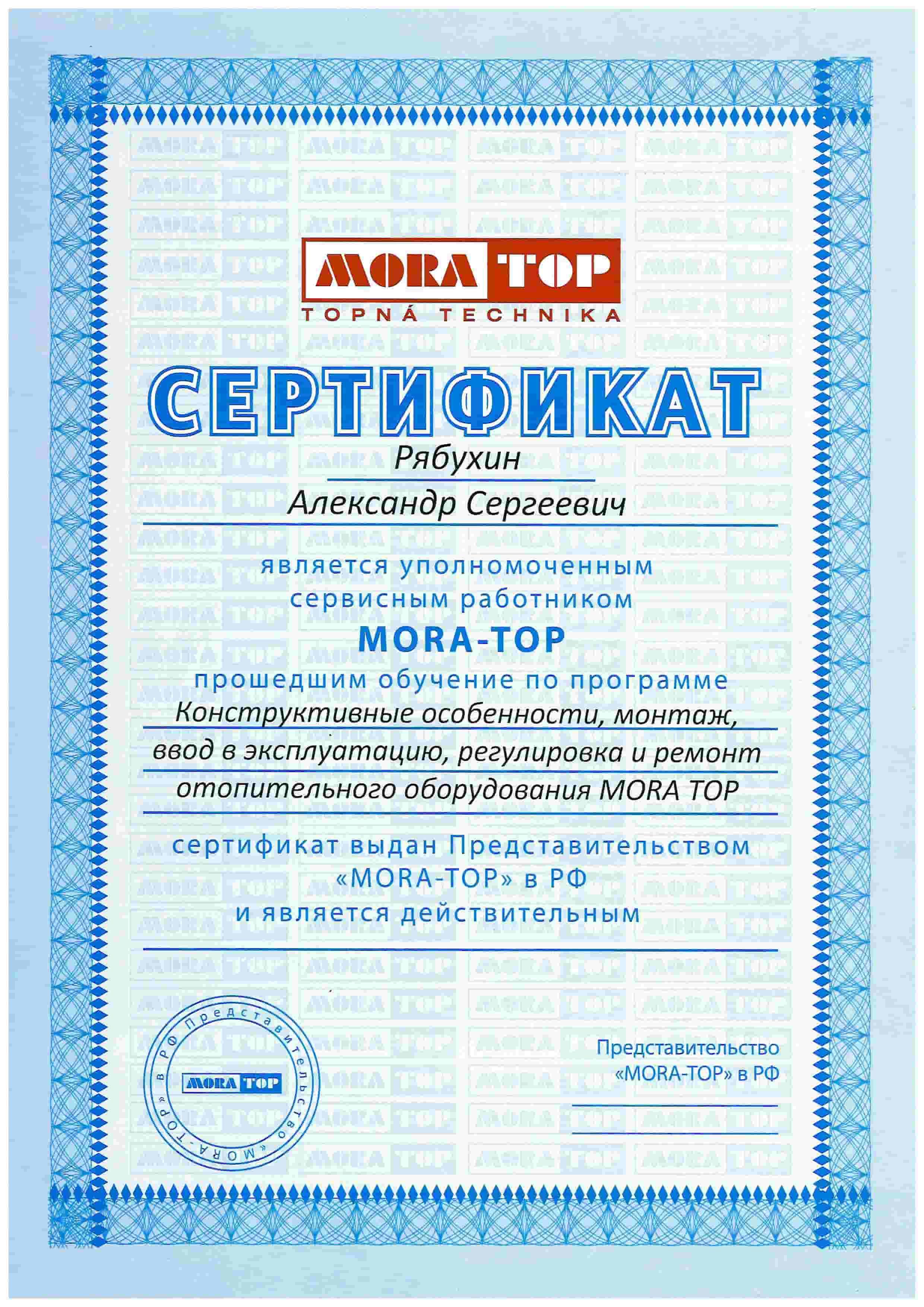 сертификат watts industries